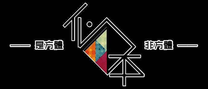 Like Cube|似方體