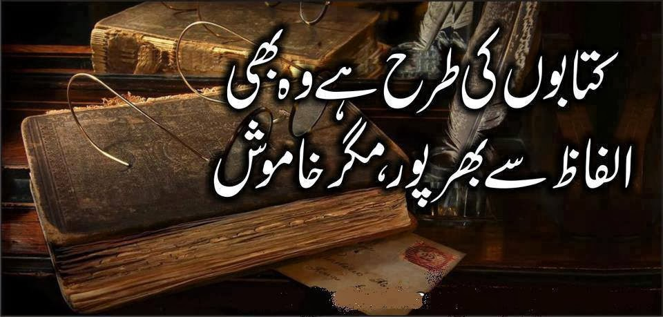 Heart Touching Quotes And Sayings In Urdu. QuotesGram