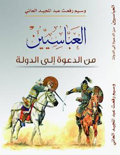 تحميل كتاب العباسيين من الدعوة الى الدولة PDF