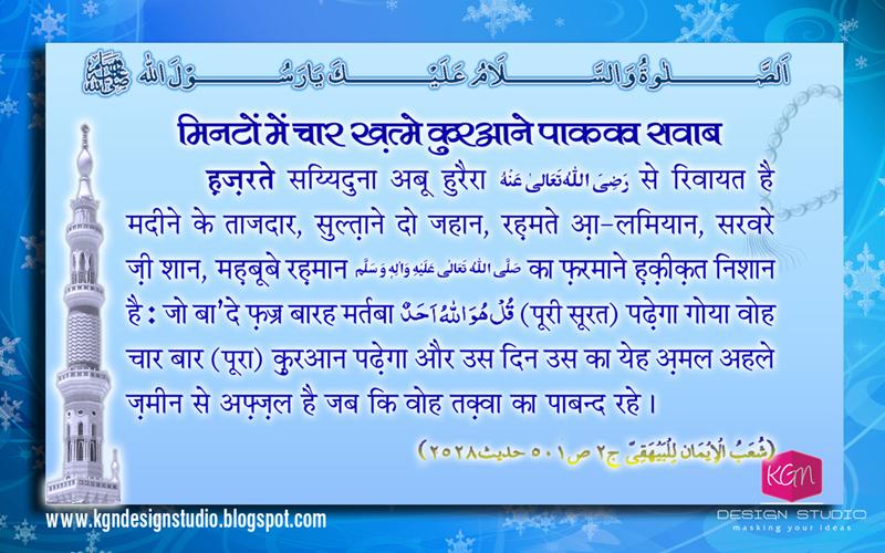 darood sharif in hindi pdf