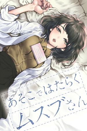 Asoko de Hataraku Musubu-san Manga