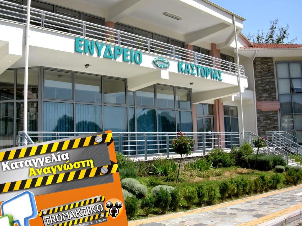 """ΚΑΤΑΓΓΕΛΙΑ ΑΝΑΓΝΩΣΤΗ:""""Ντροπή! Κλειστό το ενυδρείο Καστοριάς, ενώ έπρεπε να είναι ανοιχτό"""""""