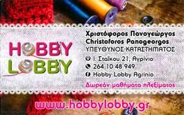 ΗΟΒΒΥ LOBBY