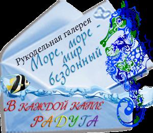 """""""Море, море - мир бездонный"""""""