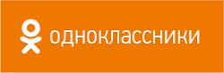 Я на Одноклассниках