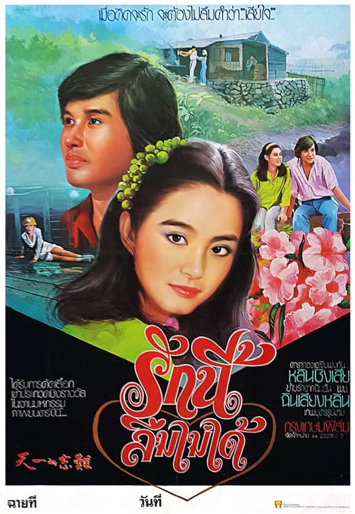 An Unforgettable Day - Nan wang de yi tian (1979)