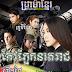Keo Pnek Neakreach Ep 04