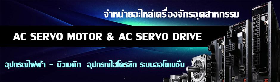 ขาย servo มือ1 มือสอง Servo Mitsubishi servo Fuji Servo Panasonic Servo Yaskawa ราคาถูก