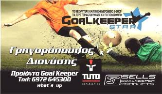 e-shop GoalkeeperStar