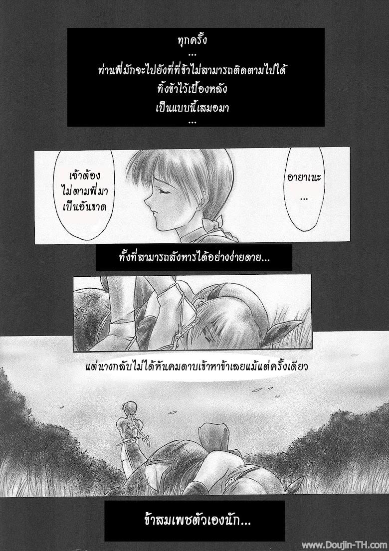 กฏนินจาอำมหิต พิชิตสวาท 2 จบ - หน้า 3