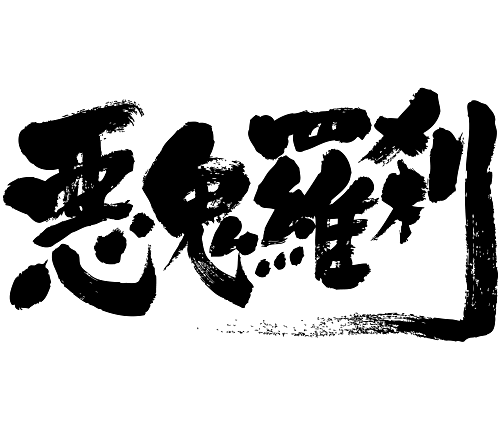 man-eating fiend in brushed Kanji calligraphy