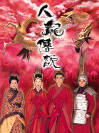 Dragon Love / 人龍傳說