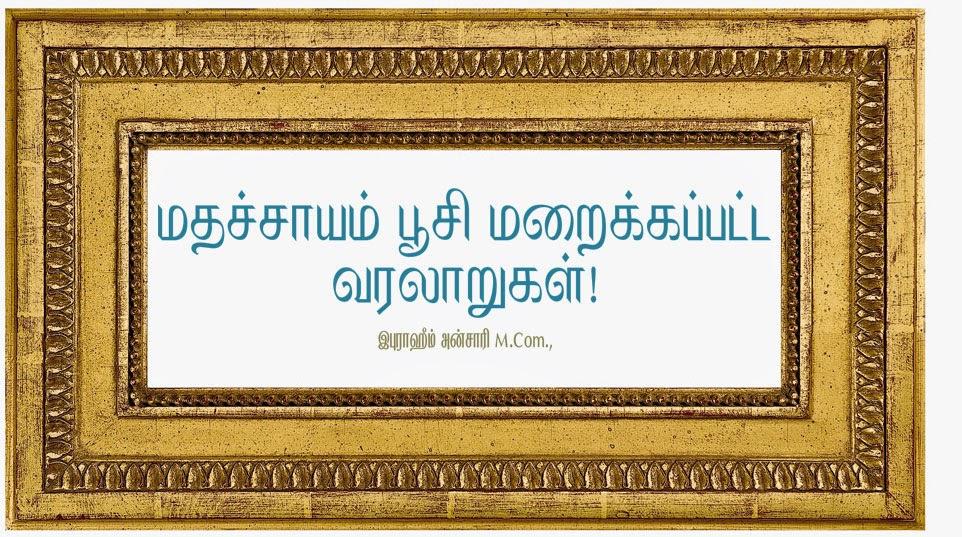 எண்ணிலடங்கா இஸ்லாமிய தியாகிகள் - மெளலானா முகமது ஜாபர் தானீசரி!