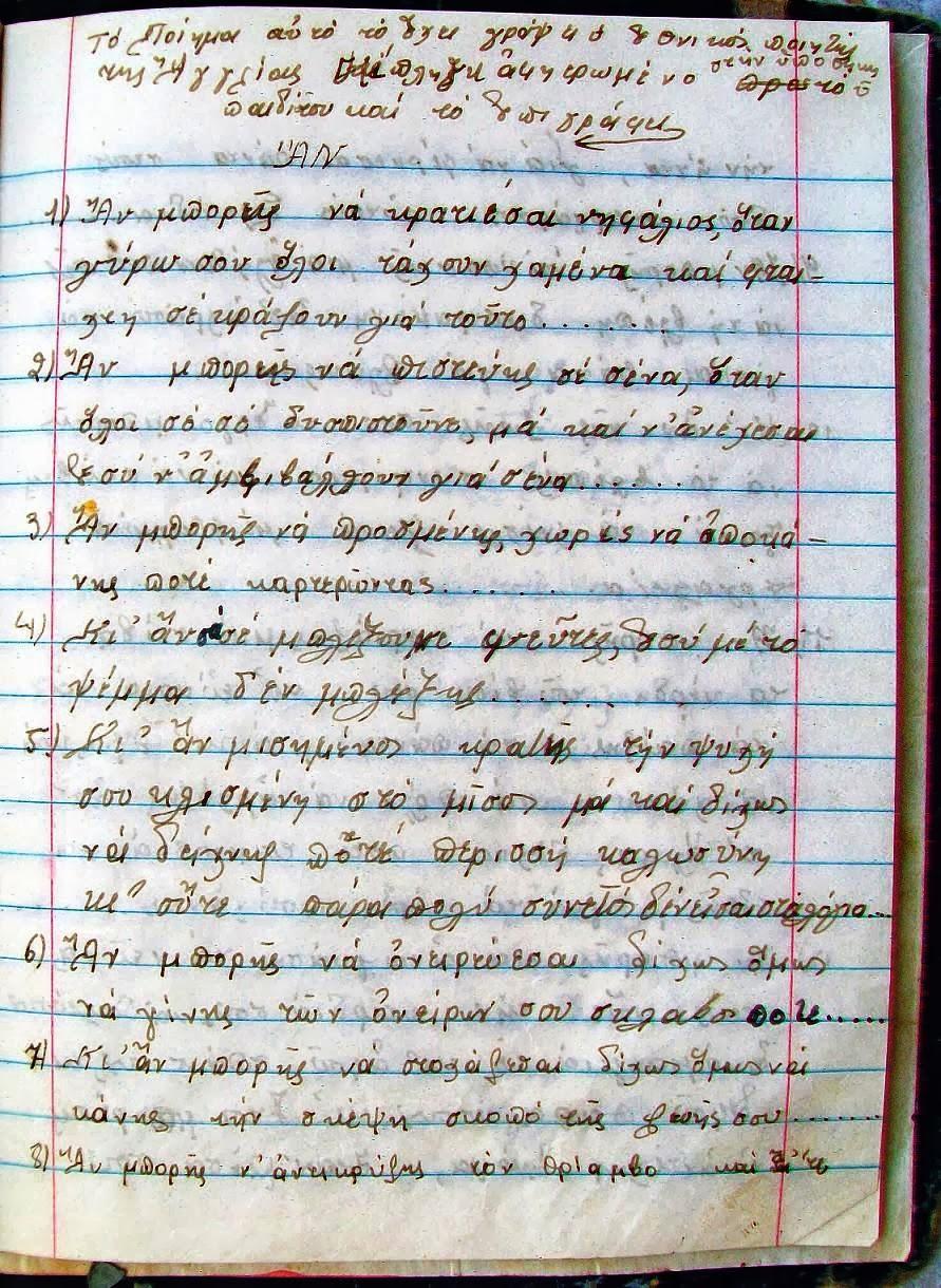 """Το """"ΑΝ"""" με το χειρόγραφό μου από το τετράδιο ποιημάτων του Δημοτικού σχολείου Ερμιόνης..."""