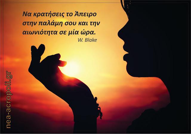 Να κρατήσεις το Άπειρο στην παλάμη σου και την αιωνιότητα σε μία ώρα - W. Blake - ΡΗΤΑ - ΝΕΑ ΑΚΡΟΠΟΛΗ