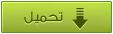 تحميل برنامج انترنت داونلود مانجر 2013 Internet Download Manager عربي