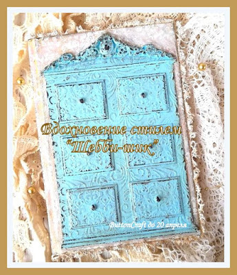 Button Craft - shabby chic