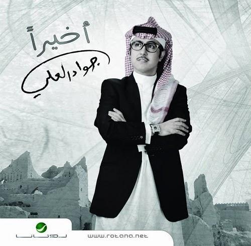Jawad El Ali-Akheeran
