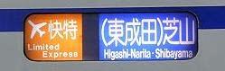 オレンジのエアポート快特 芝山千代田行き 3400形側面