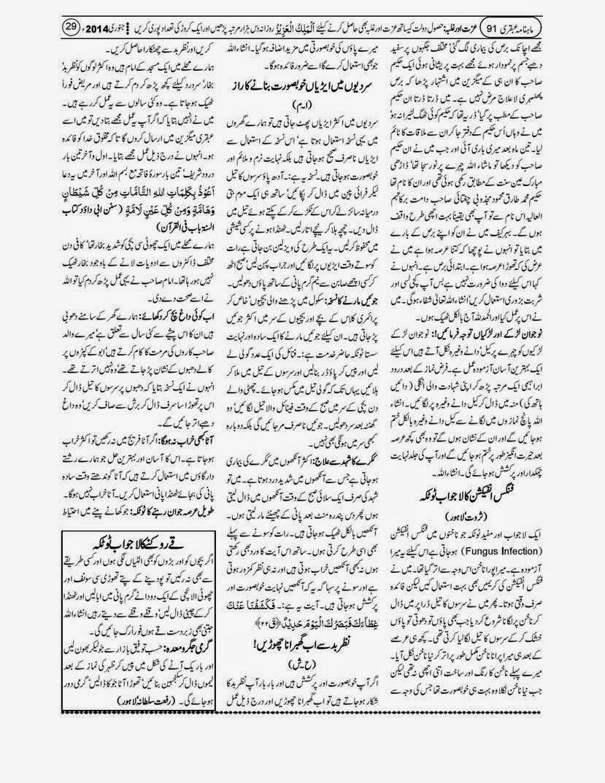 page 29 ubqari january 2014