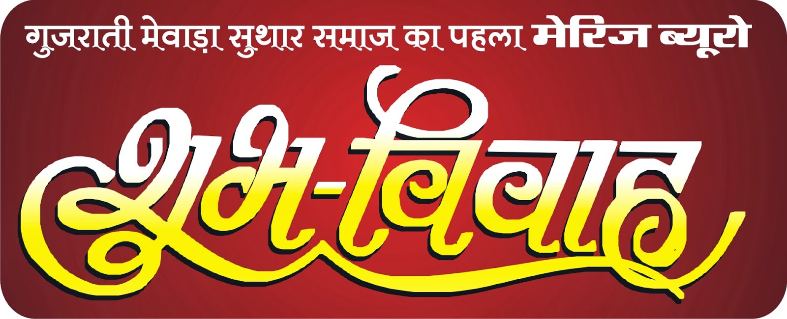 shubh vivah logo joy studio design gallery   best design