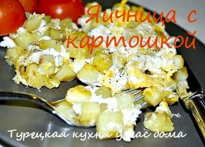 яичница с помидорами и картошкой