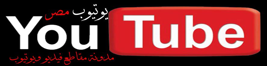 يوتيوب مصر