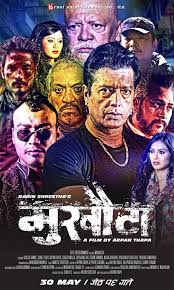 MUKHAUTA watch full nepali movie 2015