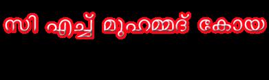 സി.എച്ച് മുഹമ്മദ് കോയ