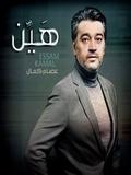Essam Kamal-Hayen 2015
