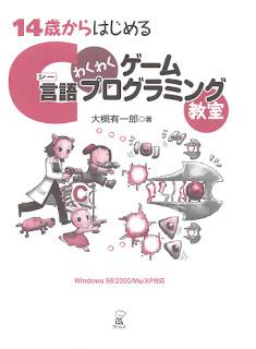 14歳からはじめるC言語わくわくゲームプログラミング教室