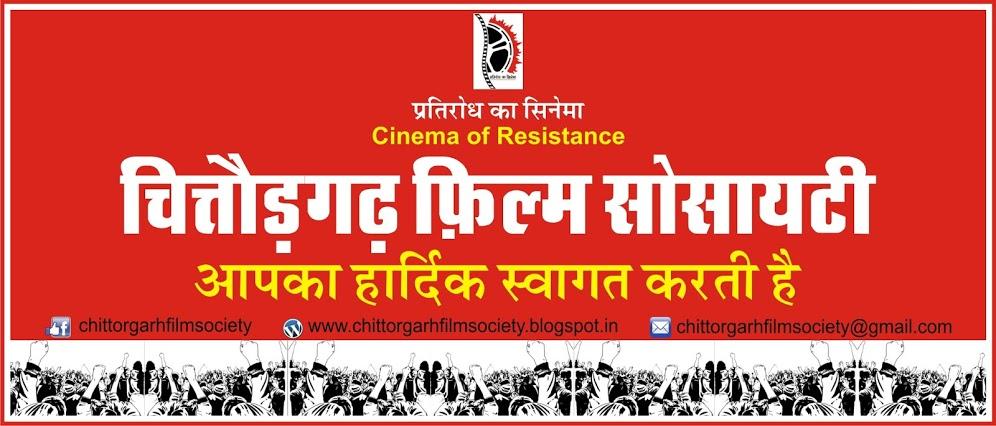 Chittorgarh Film Society