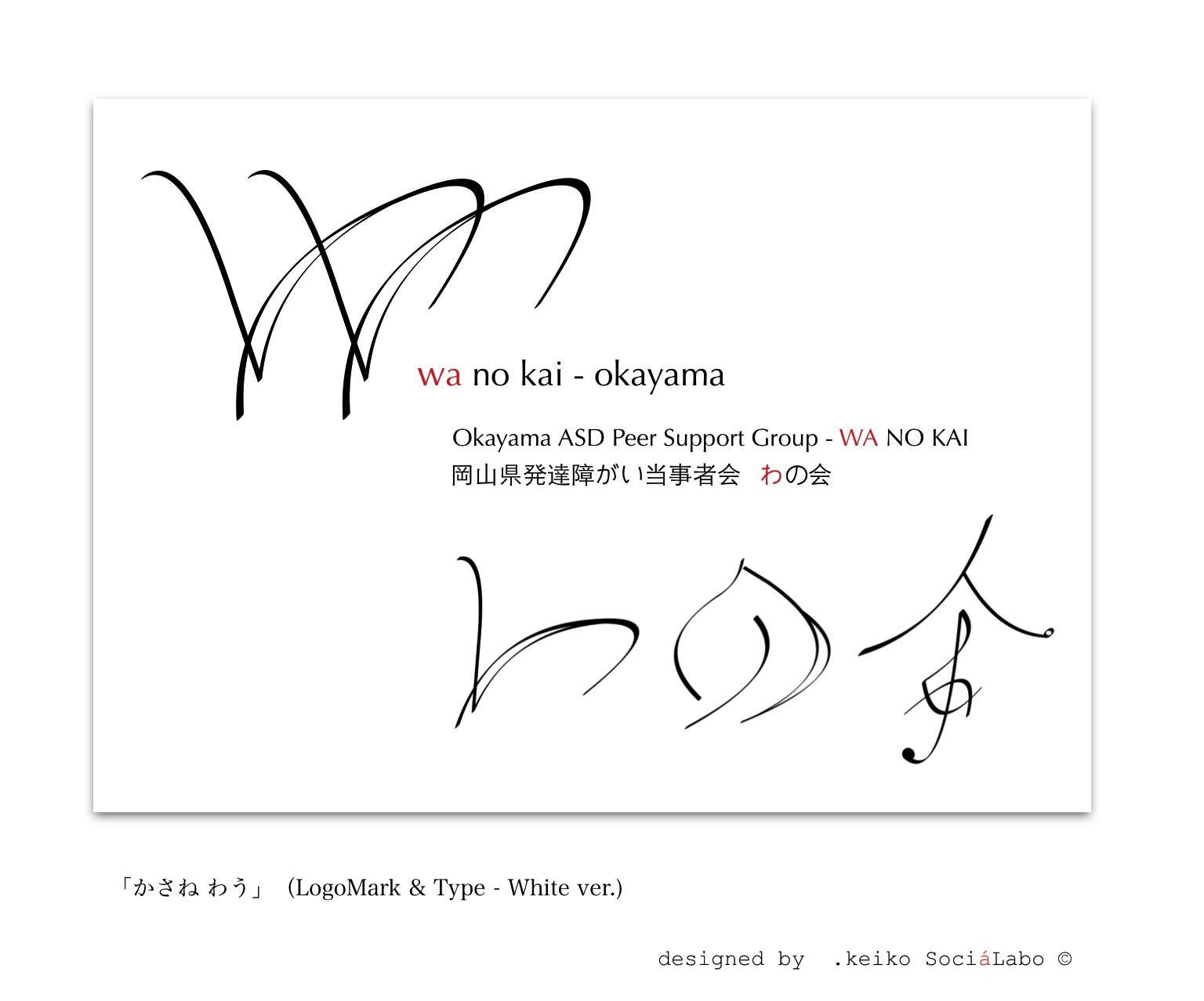 works#18 かさね わう(logomark&type white)