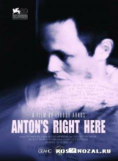 Anton is Right Here Poster Антон тут рядом