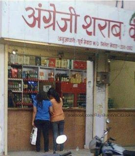 Girls buying Drinks @Angrezi Sharab Shop - Funny Photos Online