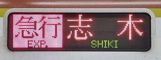 東急東横線 急行 志木行き 10000系側面