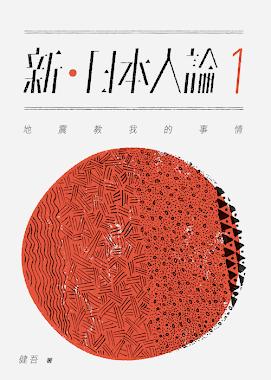 新‧日本人論1