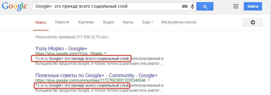 Выдача Google глазами анонимного пользователя