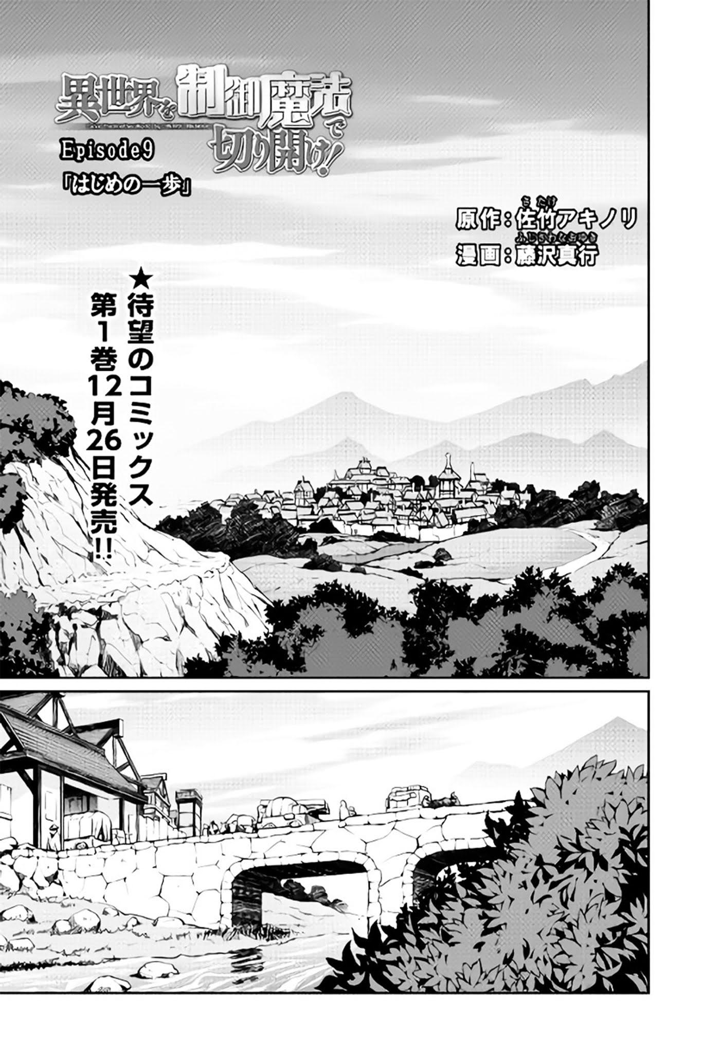 Isekai wo Seigyo Mahou de Kirihirake!-ตอนที่ 9