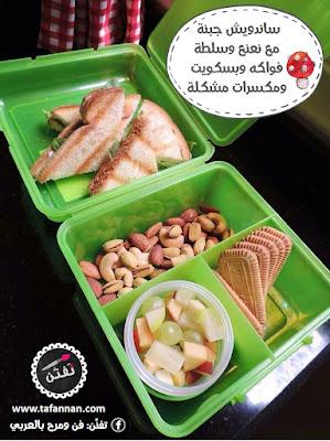 أفكار وجبات طعام أكل للأطفال في المدرسة lunchbox ideas