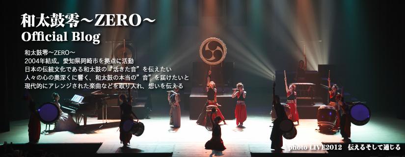 零~ZERO~ オフィシャルブログ
