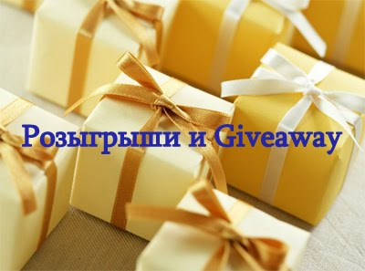 giveaway,розыгрыши.