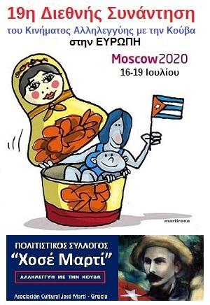 Πανευρωπαική Συνάντηση 2020
