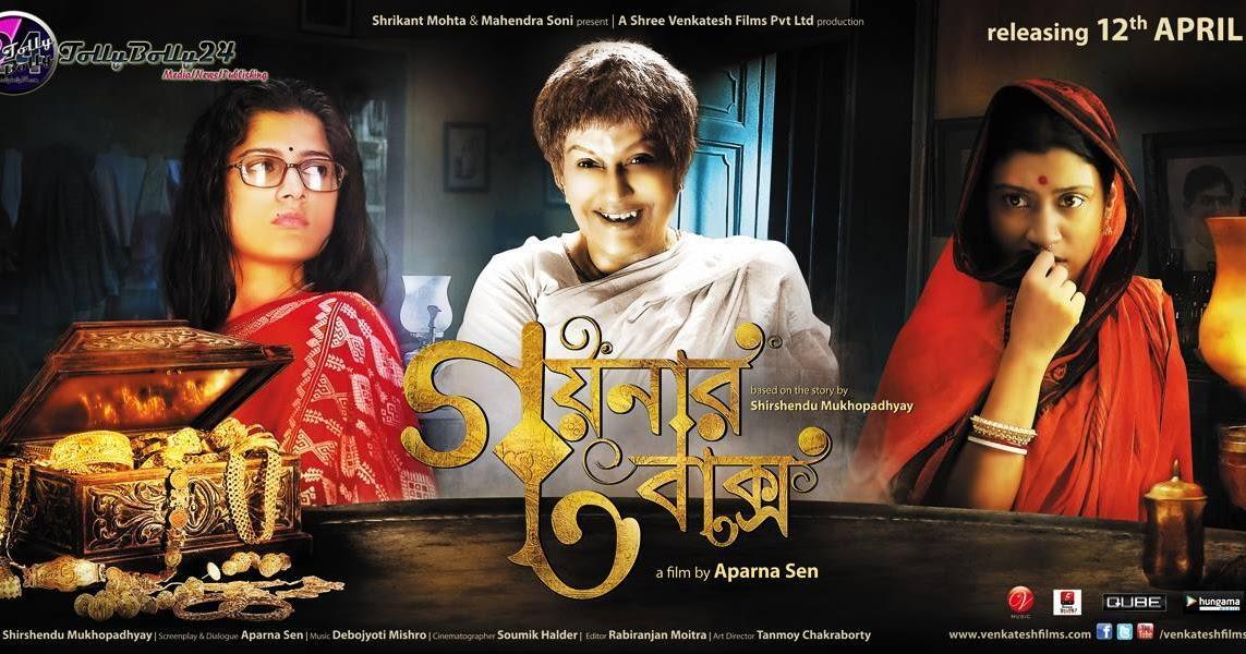 bangla new movie download 2017