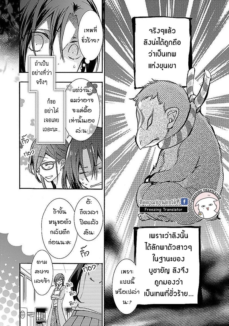 Eto Royale ตอนที่ 3 TH แปลไทย