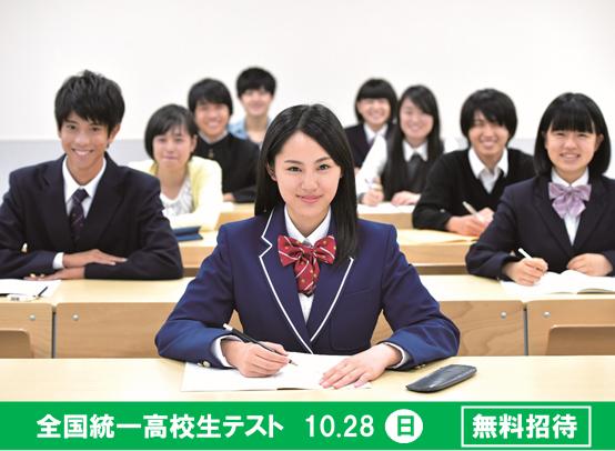 全国統一高校生テスト(高2部門)