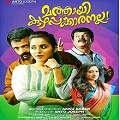 Mathai Kuzhappakkaranalla Malayalam Movie Review
