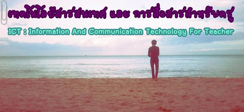 วิชาเทคโนโลยีสารสนเทศและการสื่อสารสำหรับครู