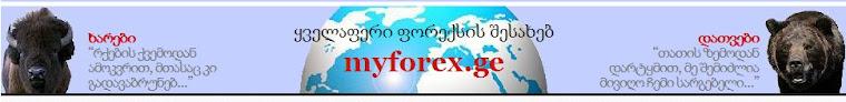 myforex.ge