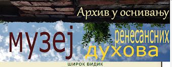 Библиотека С(рпских)Р(енесансних) Д(ухова)